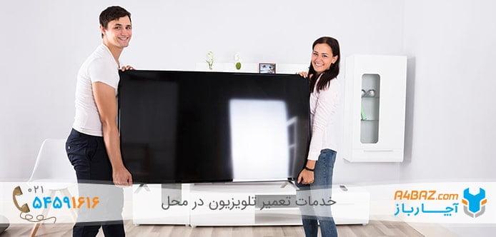 جابه جایی تلویزیون