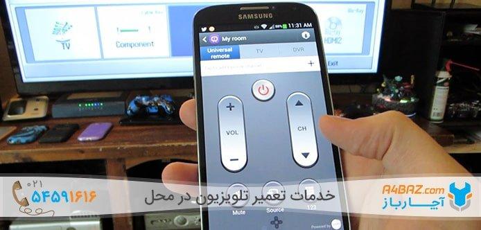 تبدیل گوشی به ریموت کنترل تلویزیون