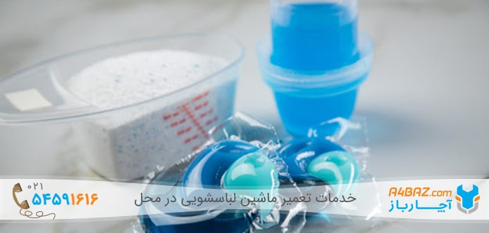 تفاوت پودر لباسشویی و مایع لباسشویی