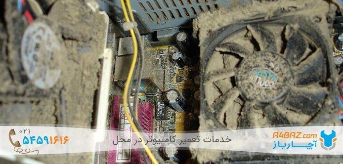 تمیز کردن سی پی یو کامپیوتر