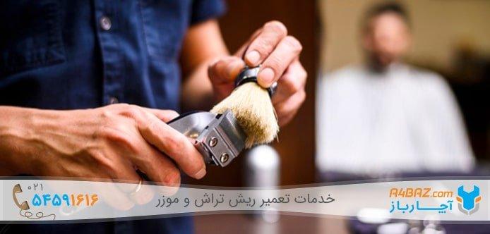 تمیزکردن ریش تراش