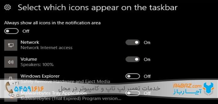 شخصی سازی تسک بار ویندوز 10 از طریق منوی تنظیمات