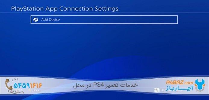 نصب تلفن همراه به PS4