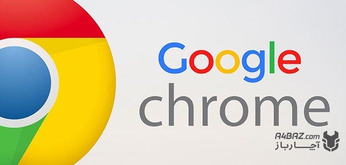 ریست نرم افزار گوگل کروم