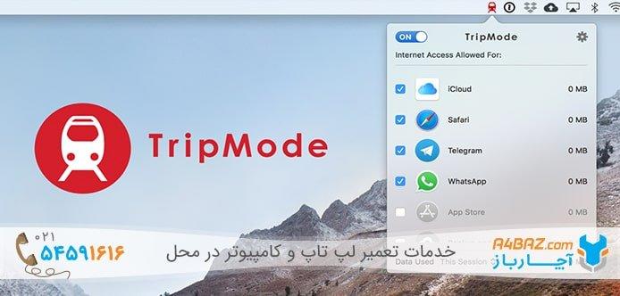 نرم افزار tripmode