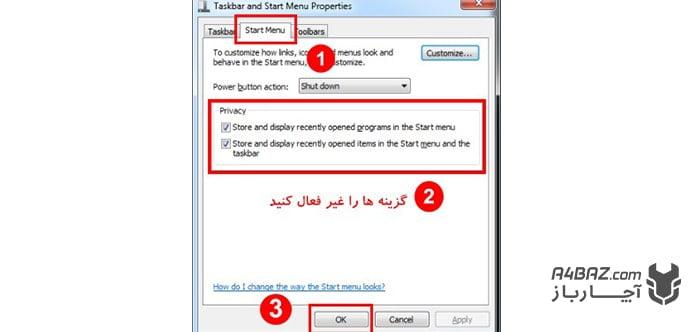 پاک کردن رد پا در کامپیوتر در ویندوز 7