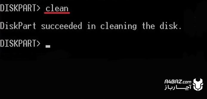 تایپ دستور clean