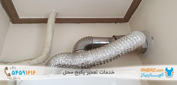 آموزش نصب دودکش پکیج در پکیجهای ایران رادیاتور