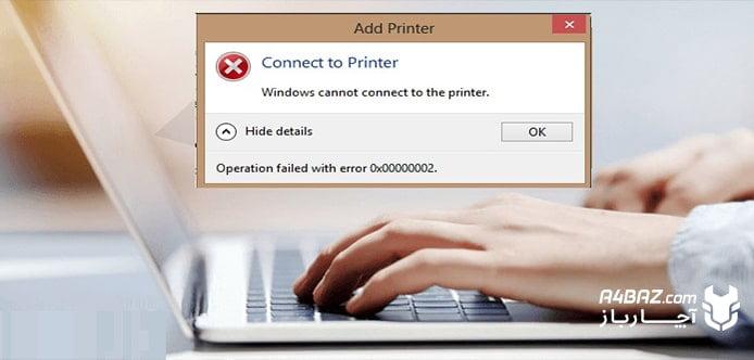 ترفند رفع پیغام خطای Windows cannot connect to the printer