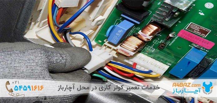برد الکتریکی کولر گازی