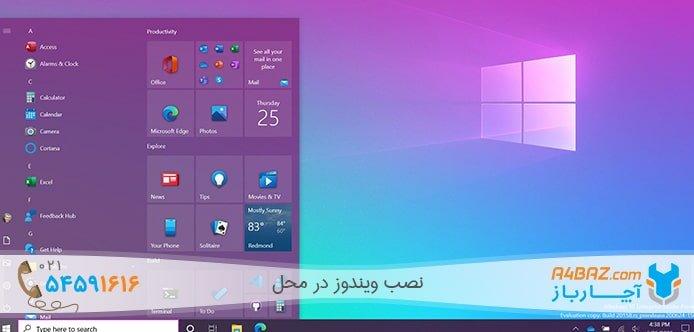 نصب خودکار نرم افزارها در ویندوز
