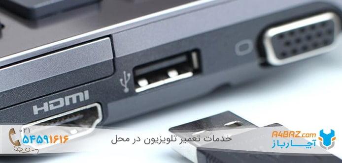 اتصال لب تاپ به تلویزیون از طریق HDMI