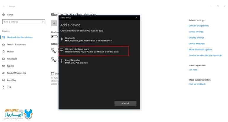 تنظیمات تلویزیون برای انتقال تصویر از لپ تاپ به آن