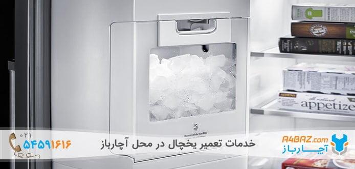 باز کردن یخساز یخچال